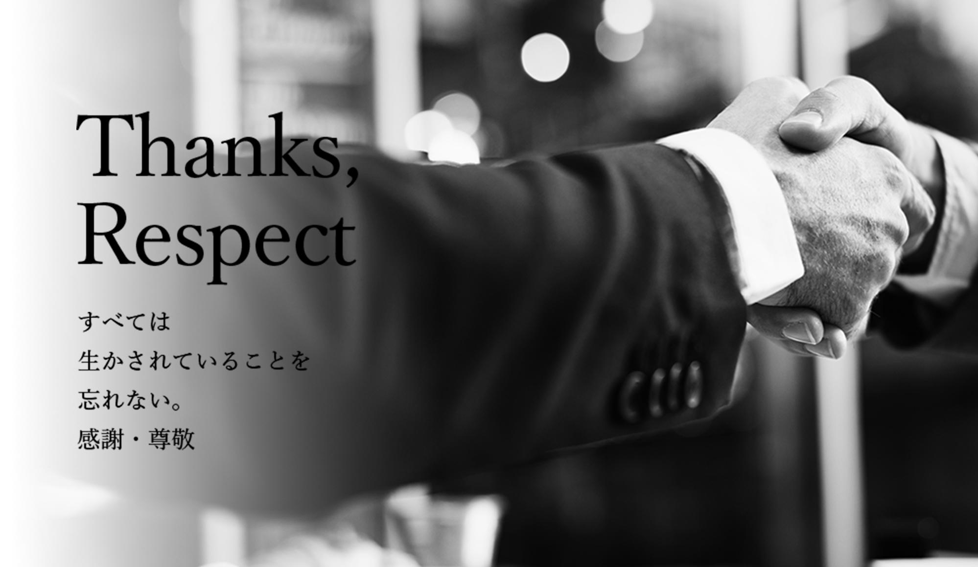 Thanks, Respect すべては 生かされていることを 忘れない。 感謝・尊敬